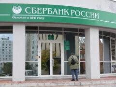 Сбербанк опроверг информацию о заблокированных картах клиентов