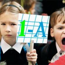 Медики: у детей голова болит от занятий в школе