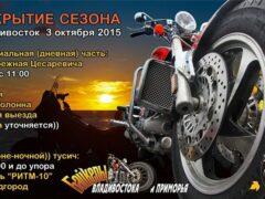 Мотоциклисты Дальнего Востока официально закрывают сезон