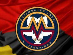 Запорожский «Металлург» заявил о прекращении финансирования клуба