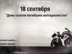 Мотоциклисты вспомнят погибших собратьев