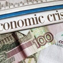МЭР предсказало России новый шок