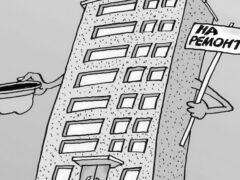 Фонд капитального ремонта многоквартирных домов в Приморье дал сбой