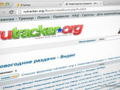 Мосгорсуд отклонил жалобу пользователей на вечную блокировку RuTracker