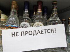 Регионам могут разрешить вводить полный запрет на продажу алкоголя