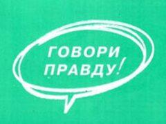 В Беларуси кампании «Говори правду» опять отказали в регистрации