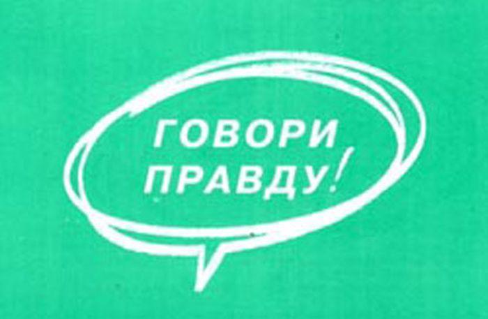 кампания Говори правду