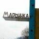 В Марьинке закрыли пропускной пункт из-за постоянных обстрелов