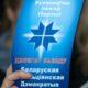 Минюст Беларуси в шестой раз отказал в регистрации партии БХД