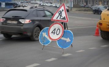 шоссе ремонтные работы