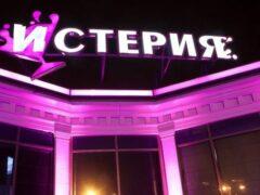 В Петербурге возле клуба «Истерия» произошла драка со стрельбой