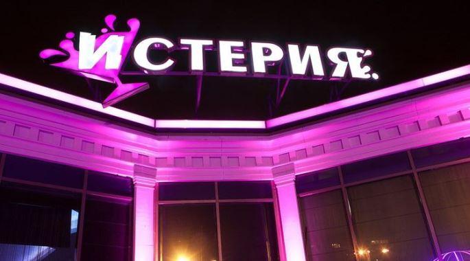 клуб ночной