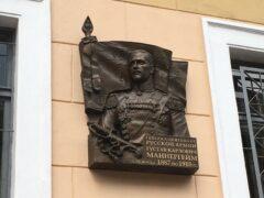 Блокадница подала в суд иск с требованием снять доску Маннергейму