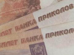 При покупке телефона москвич расплатился купюрами «банка приколов»