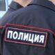 В Липецке пытались убить сотрудника полиции