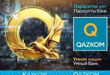 Qazkom банк