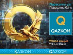 Народный банк и Кенес Ракишев продадут Qazkom