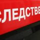 В Иркутске задержан мужчина, подозреваемый в убийстве двух женщин