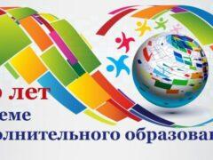 Выставка «100-летие системы внешкольного образования детей» открылась в Московском Дворце пионеров