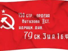 Воссозданная дивизия Егорова и Кантарии получила копию Знамени Победы