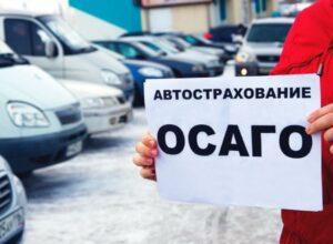 «АльфаСтрахование» назвало самые убыточные автомобили по ОСАГО