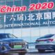В Китае на автосалоне представили 82 мировые новинки