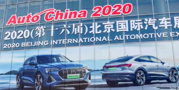 автосалон, Пекин, Китай