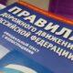 Эксперты назвали 10 изменений, которые необходимо внести в ПДД РФ