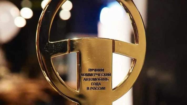 Лучший коммерческий автомобиль года в России